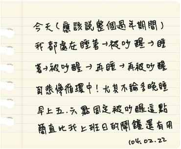 2月22日寫の日記