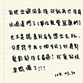 3月30日寫の日記