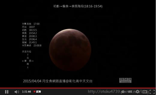 20150404月全蝕-彰化高中天文台直播