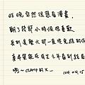 4月15日寫の日記