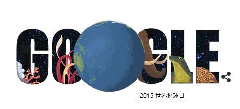 googledoodle-2015世界地球日