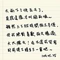 5月25日寫の日記