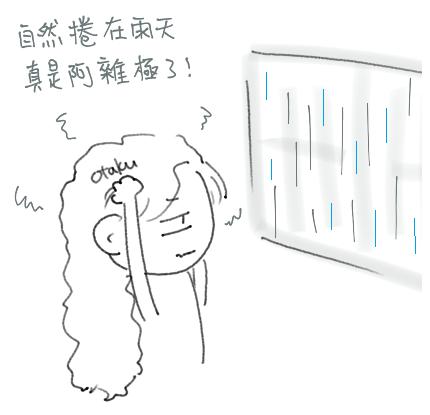 雨天阿雜的自然捲