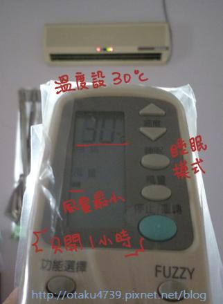 開冷氣 燒電費