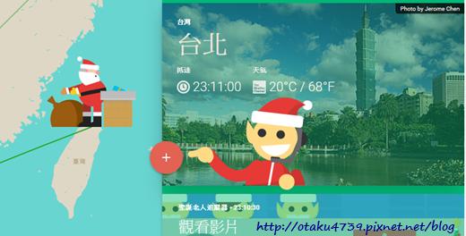 GOOGLE-聖誕老人-台灣3