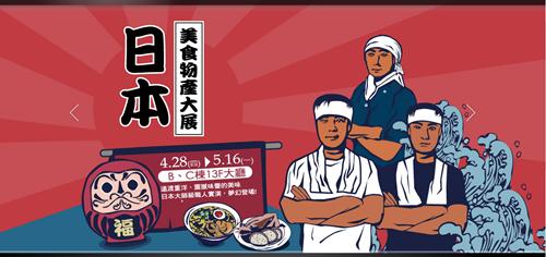 日本美食物產特展