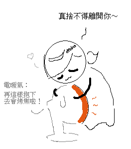 擁抱電暖氣