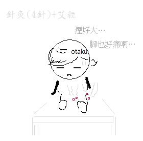 針灸+艾粒.png