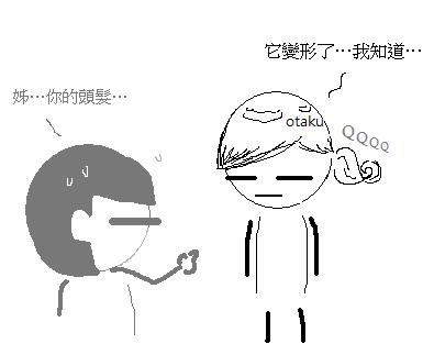 Q毛.png