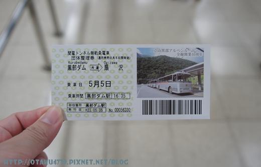 黑部大壩-扇澤-無軌電車車票