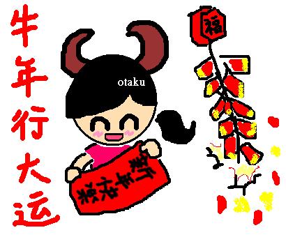 新年快樂.PNG