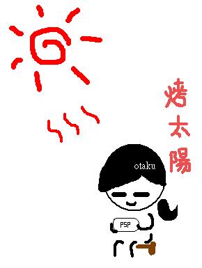 烤太陽.PNG