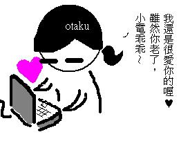心愛的小電.PNG