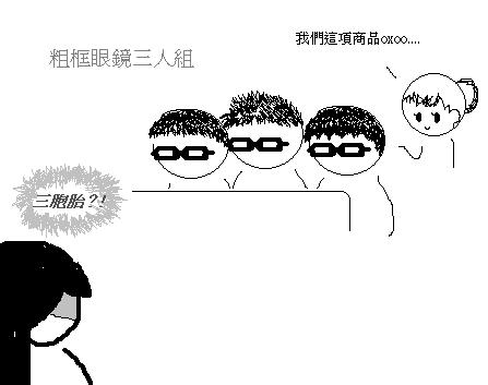 粗框眼鏡三人組