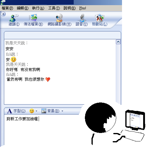 msn對話框-天.PNG