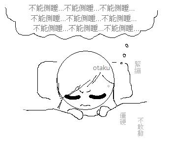 不能動.png