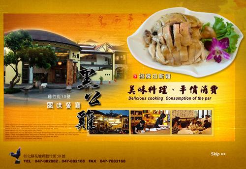 黑公雞風味餐廳.png