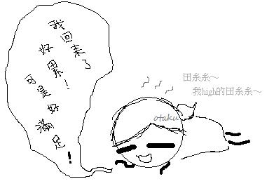 累、滿足.png