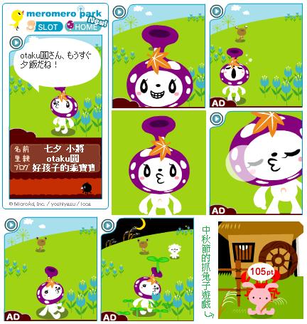 七夕 小將.png