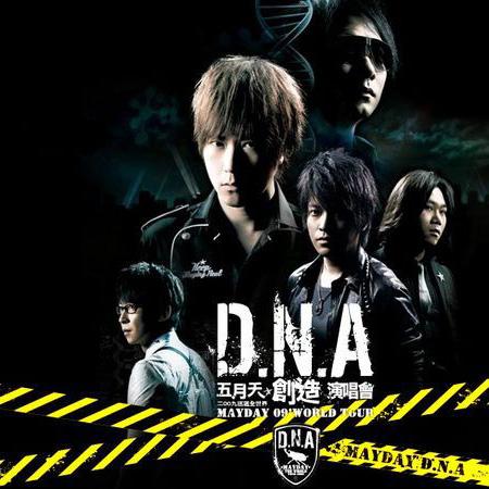 DNA五月天創造演唱會.jpg