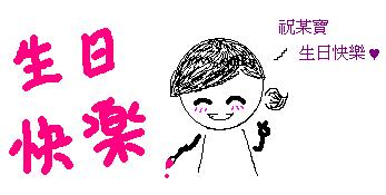 寶 生日快樂.PNG