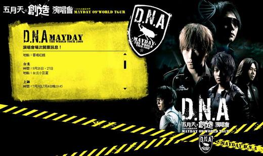 DNA MAYDAY