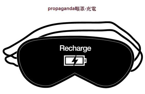 propaganda眼罩.png