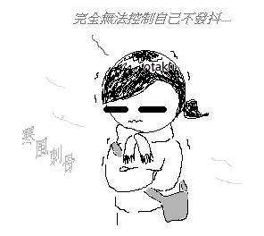 寒風刺骨.png