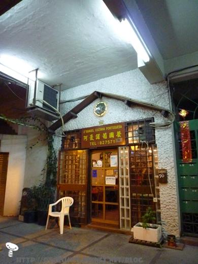 阿曼若餐廳.JPG