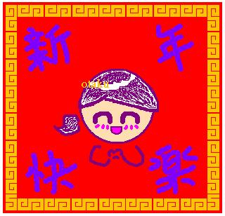 新年快樂(虎年)