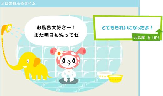 天冷 小將 洗澡new.png