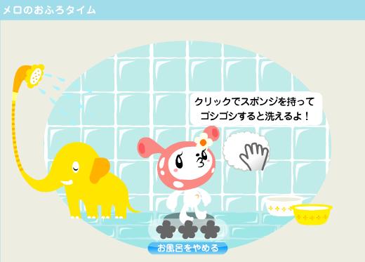 天冷 小將 洗澡new1.png