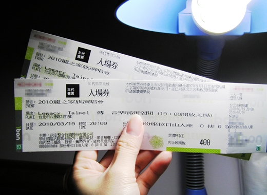 龍之家族演唱會.JPG