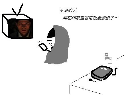 窩在被窩看電視.png