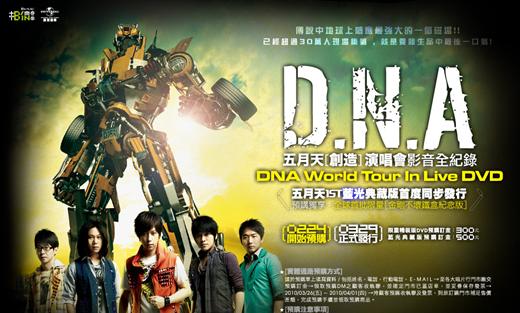 五月天DNA DVD