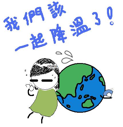 與地球一起降溫.png