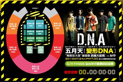 變形DNA-台中場.png