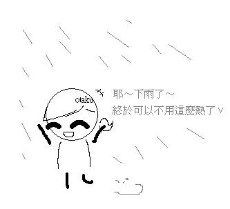 我愛下雨.PNG