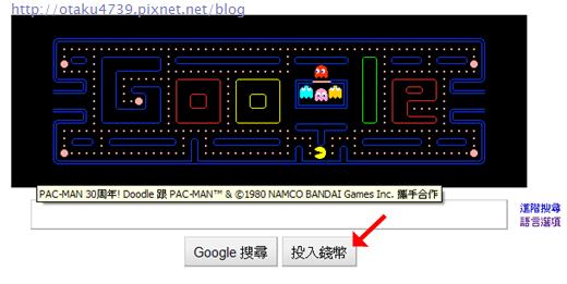 google首頁小精靈1.png