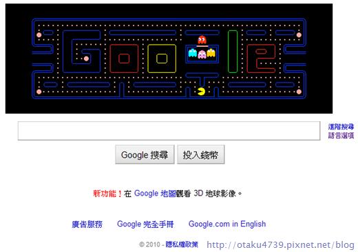 google首頁小精靈