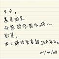 1月8日寫の日記