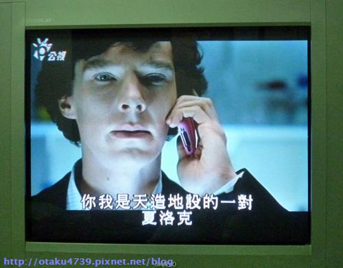 sherlock 2010 in公視.png