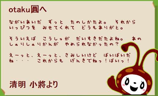 清明 小將.png