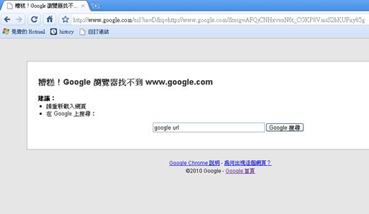 Google 瀏覽器找不到www.google.com