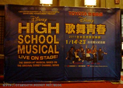 歌舞青春 音樂劇