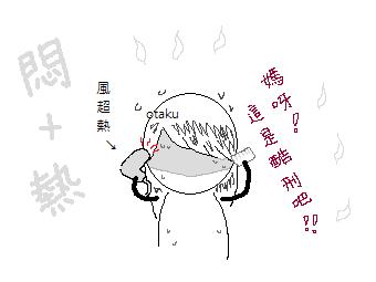 熱天吹髮是酷刑.png
