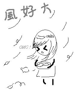 風好大.PNG