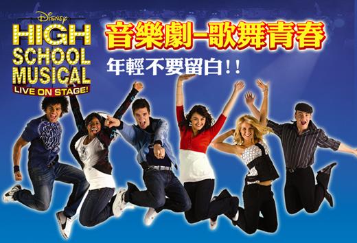 歌舞青春音樂劇.PNG