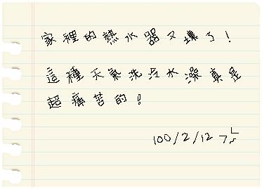 2月12日寫の日記