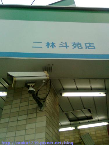 霹靂週邊精品專櫃-二林斗苑店